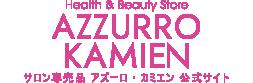 AZZURRO・KAMIEN 公式サイト|美容関連商品の通販専門ストア